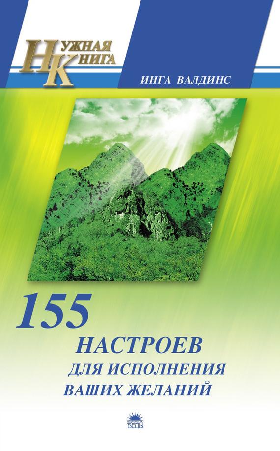 Инга Валдинс «155 настроев для исполнения ваших желаний»
