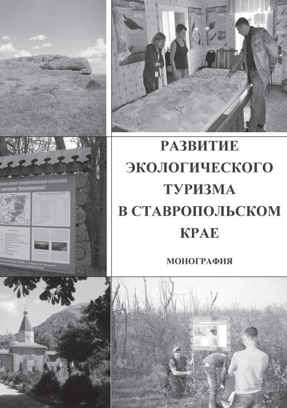 фото обложки издания Развитие экологического туризма в Ставропольском крае