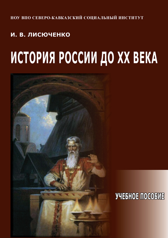 И. Лисюченко «История России до ХХ века. Учебное пособие»