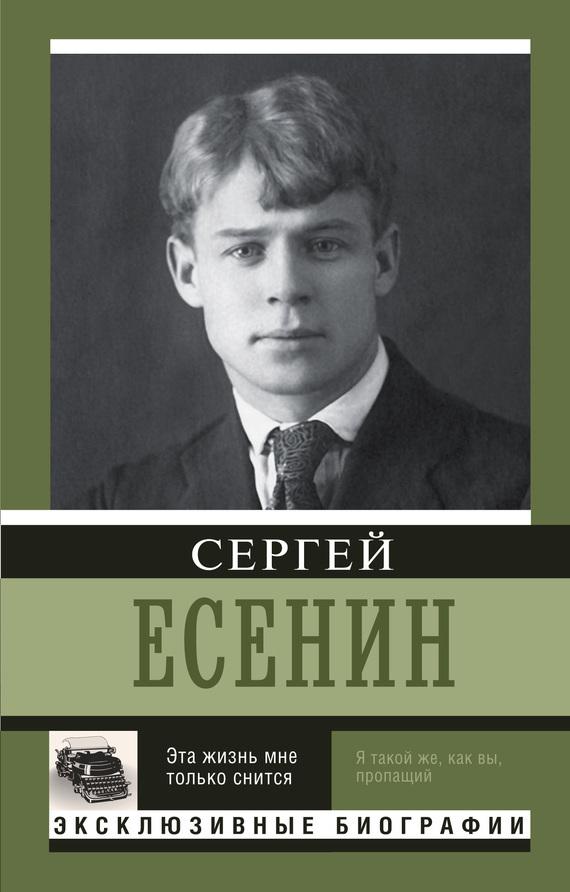 Сергей Есенин «Эта жизнь мне только снится»