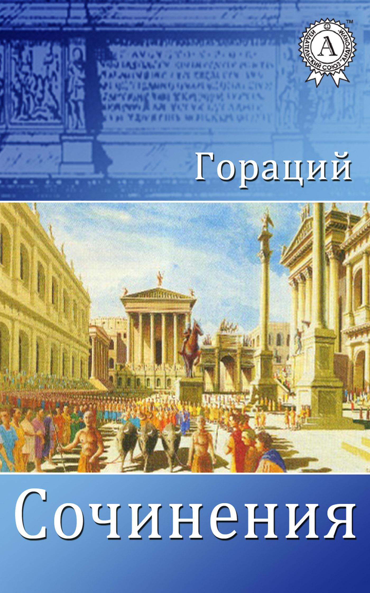 Гораций «Сочинения»