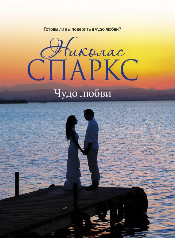 Николас Спаркс «Чудо любви»