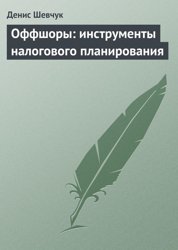 Обложка книги Оффшоры: инструменты налогового планирования