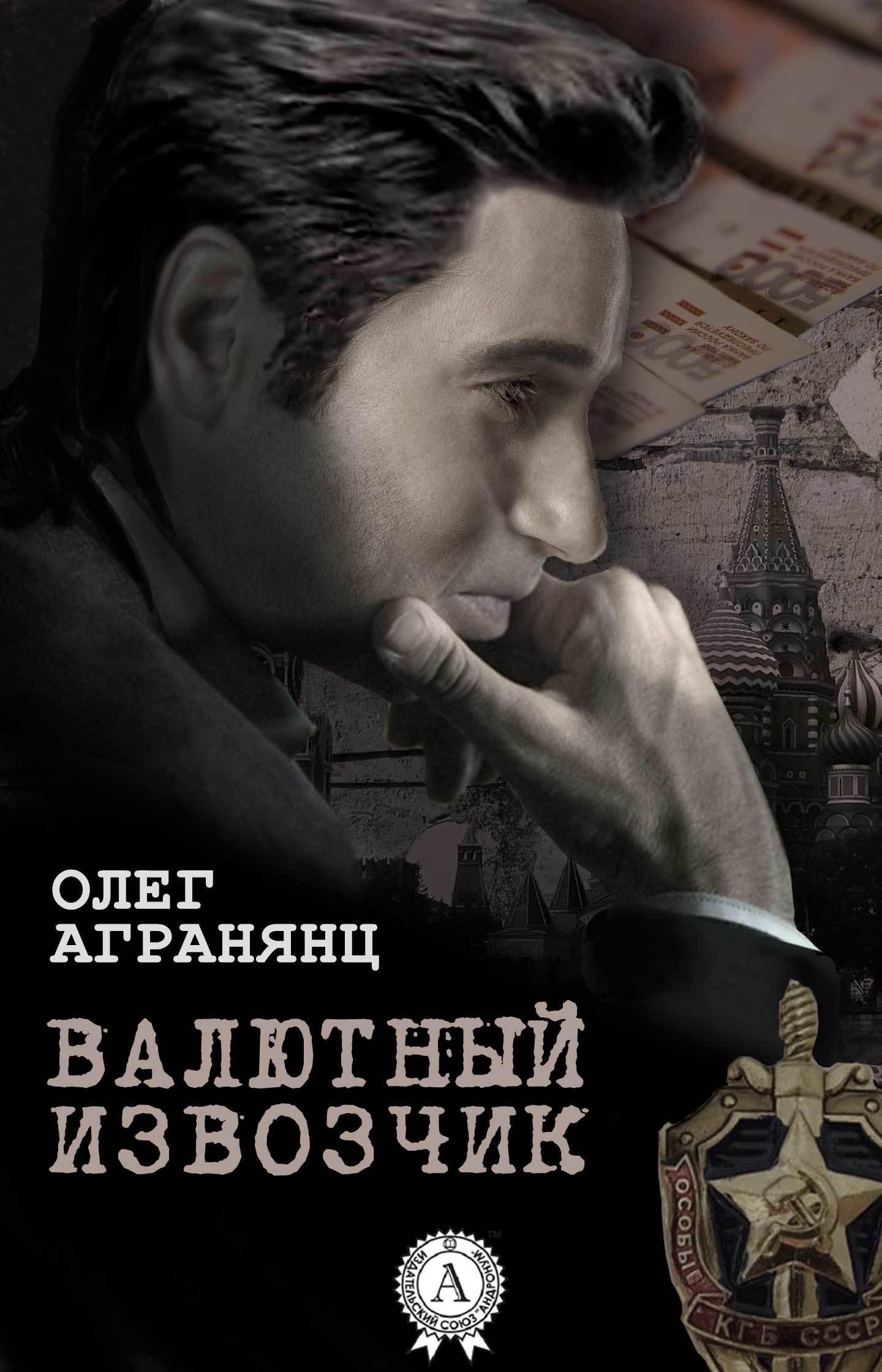 Олег Агранянц «Валютный извозчик»