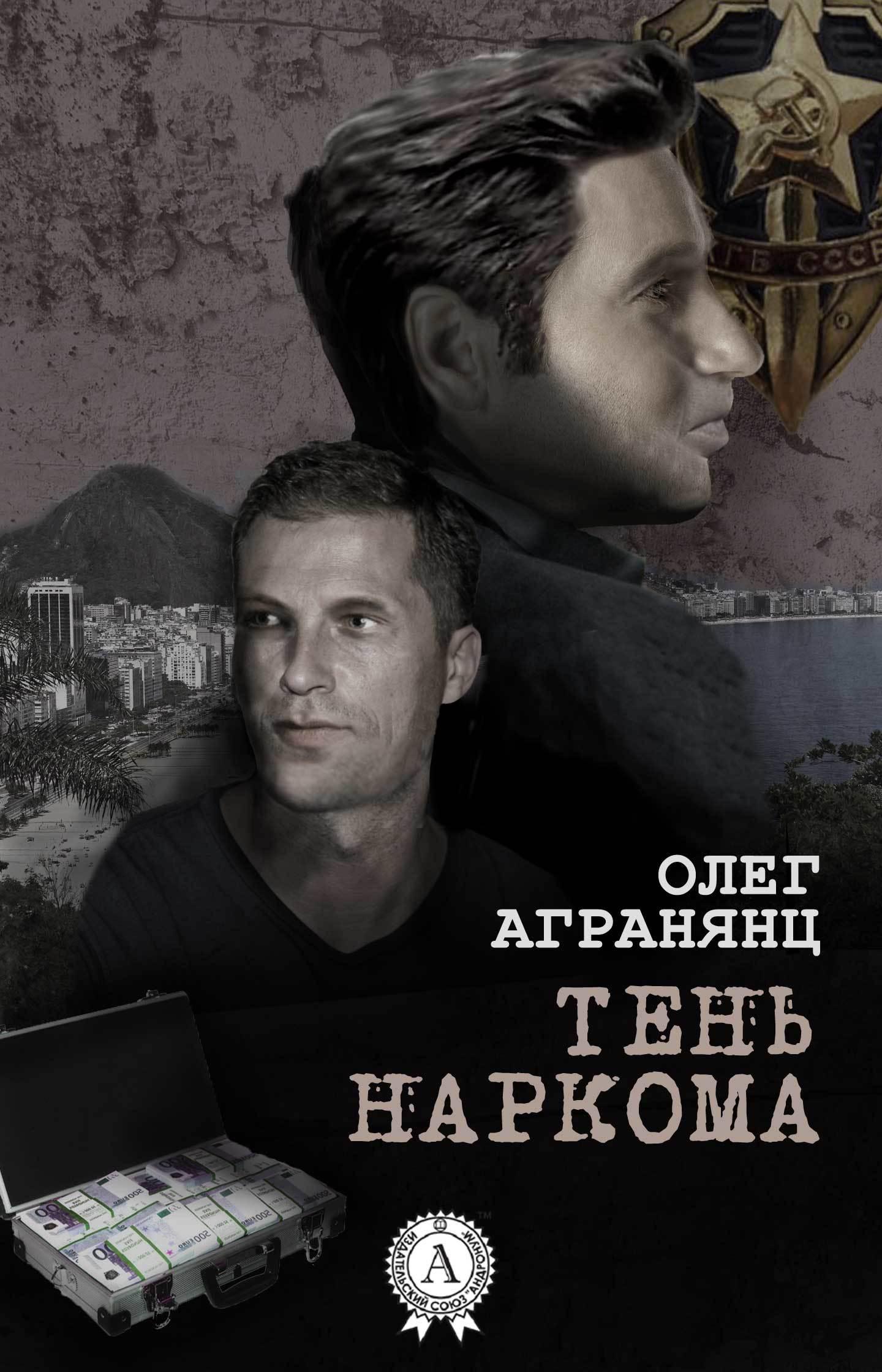 Олег Агранянц «Тень наркома»