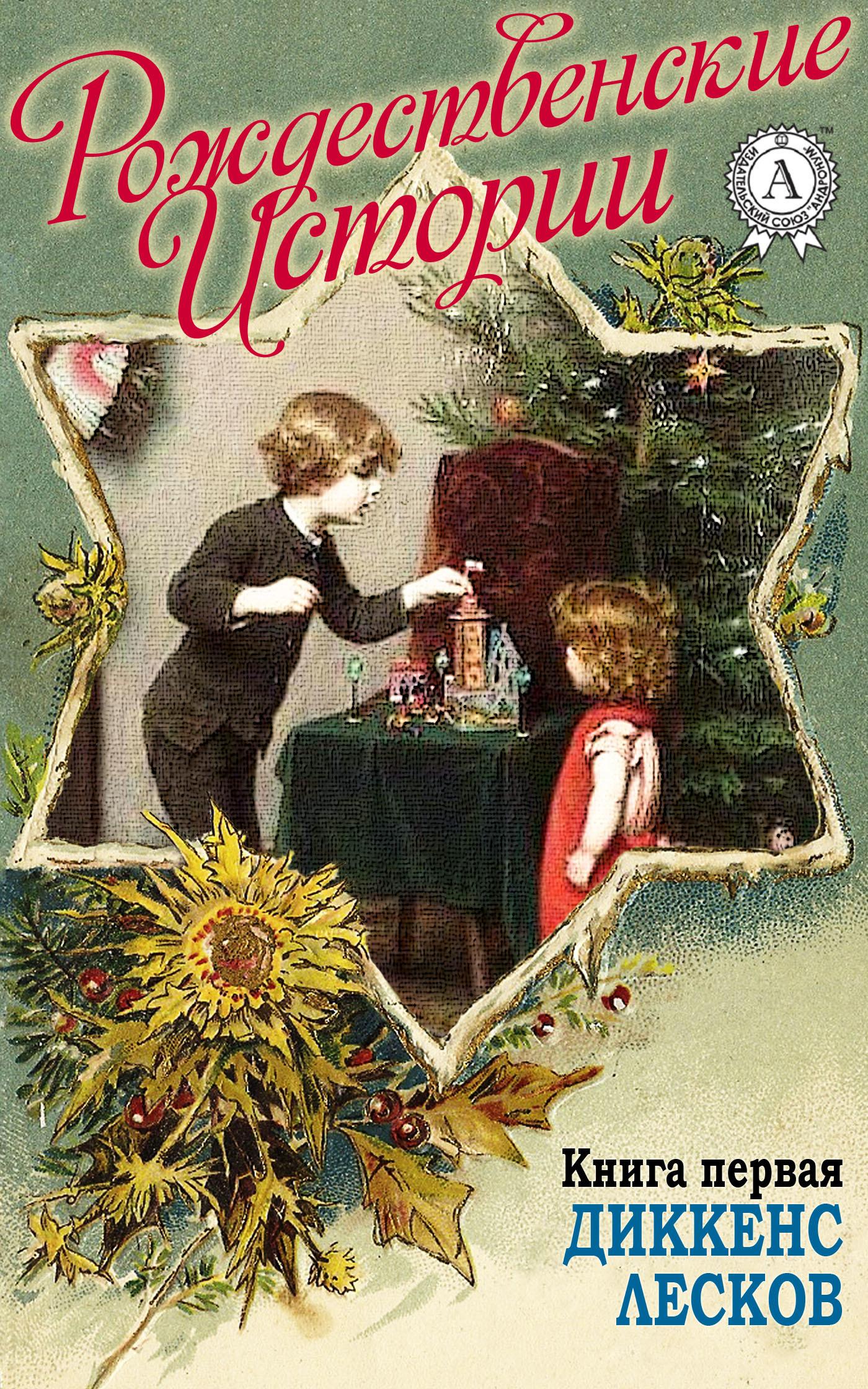 Н. И. Уварова ««Рождественские истории». Книга первая. Диккенс Ч.; Лесков Н,»