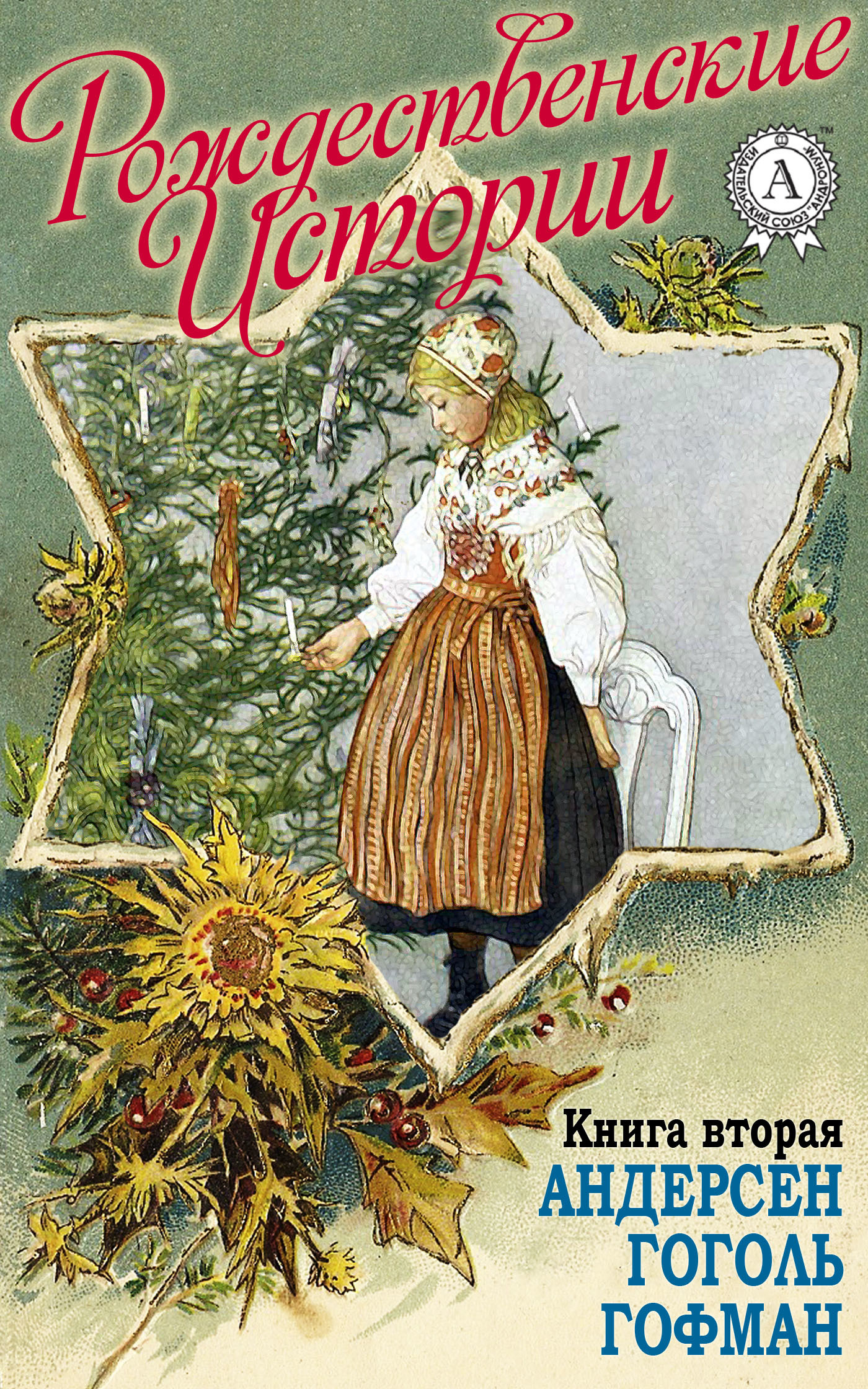 Н. И. Уварова ««Рождественские истории». Книга вторая. Андерсен Г.Х.; Гоголь Н.; Гофман Э.»
