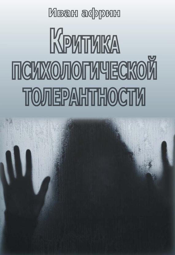 Иван Африн «Критика психологической толерантности»