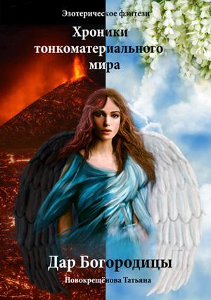 Татьяна Новокрещёнова «Дар Богородицы»