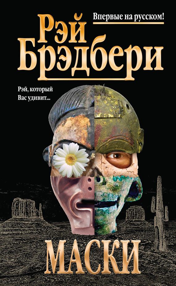 Рэй Брэдбери «Маски (сборник)»