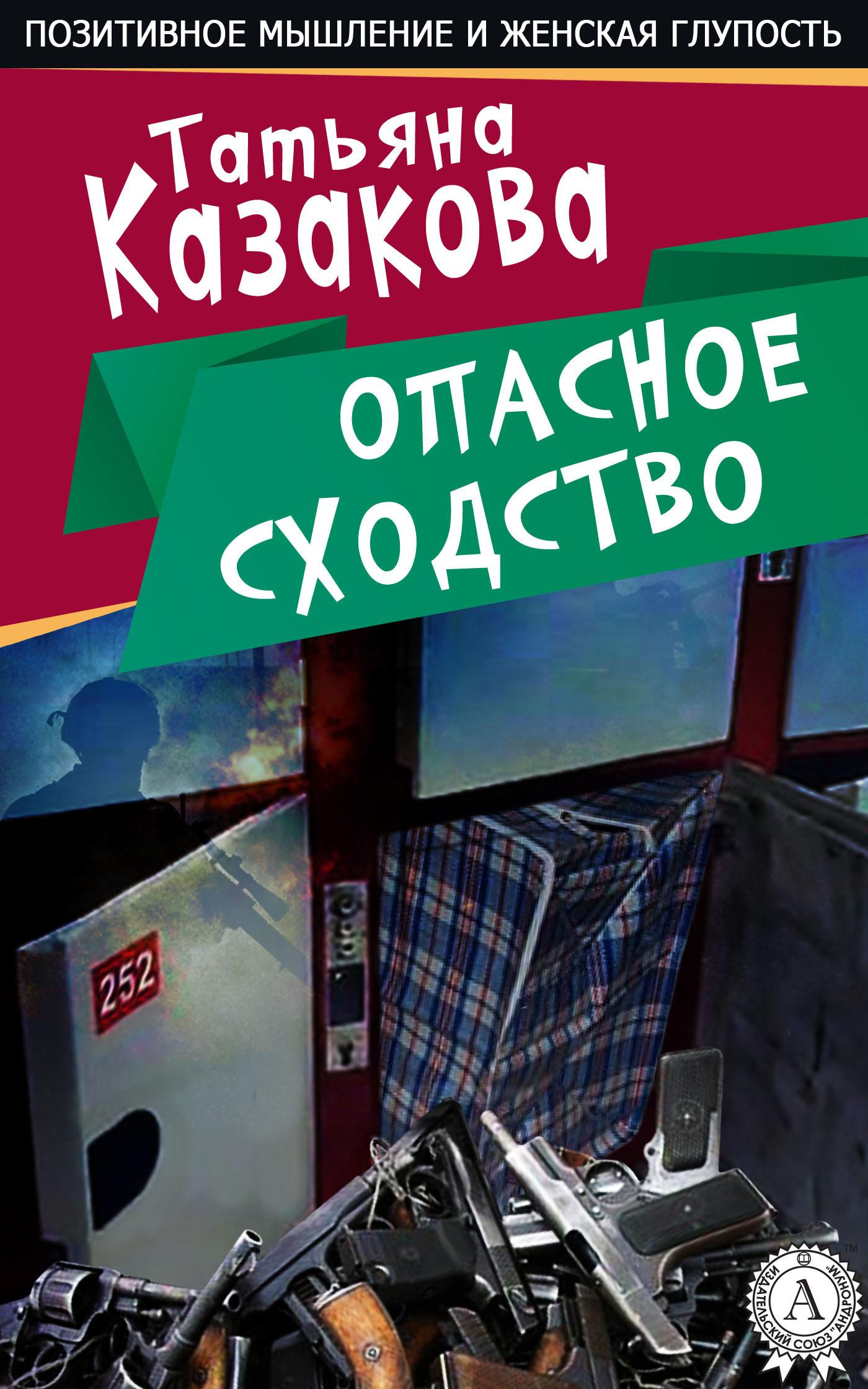 Татьяна Казакова «Опасное сходство»