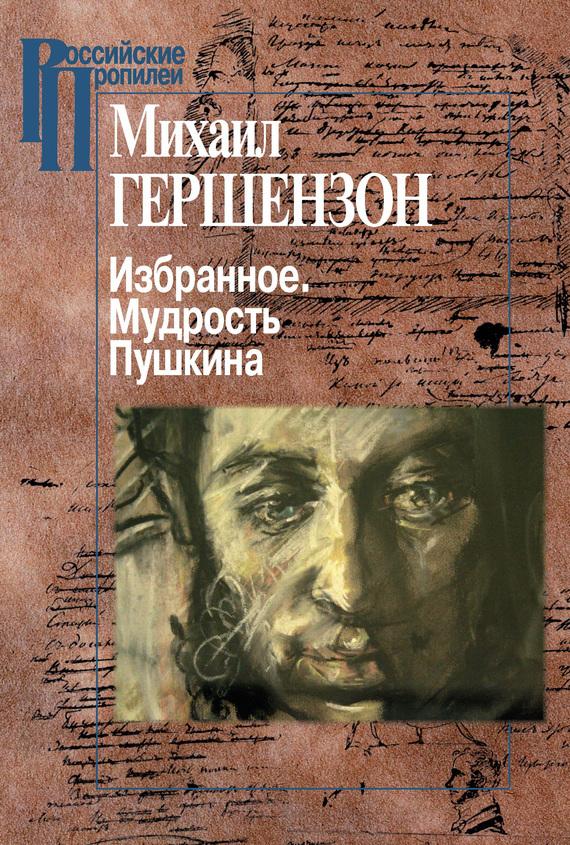 Михаил Гершензон «Избранное. Мудрость Пушкина»