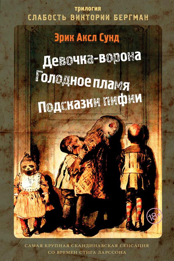 Эрик Сунд «Слабость Виктории Бергман (сборник)»