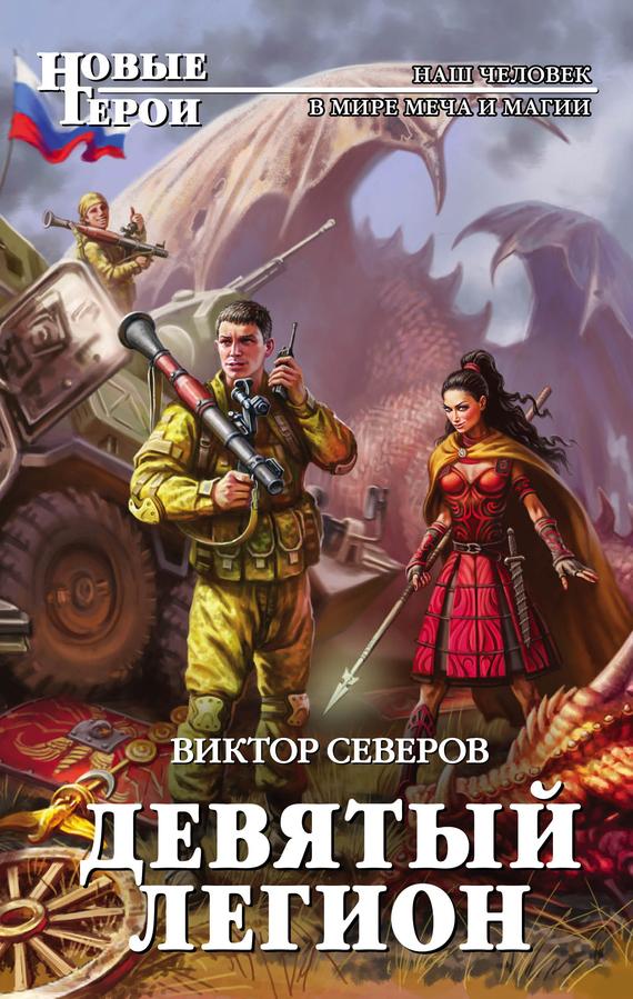 Виктор Северов «Девятый легион»