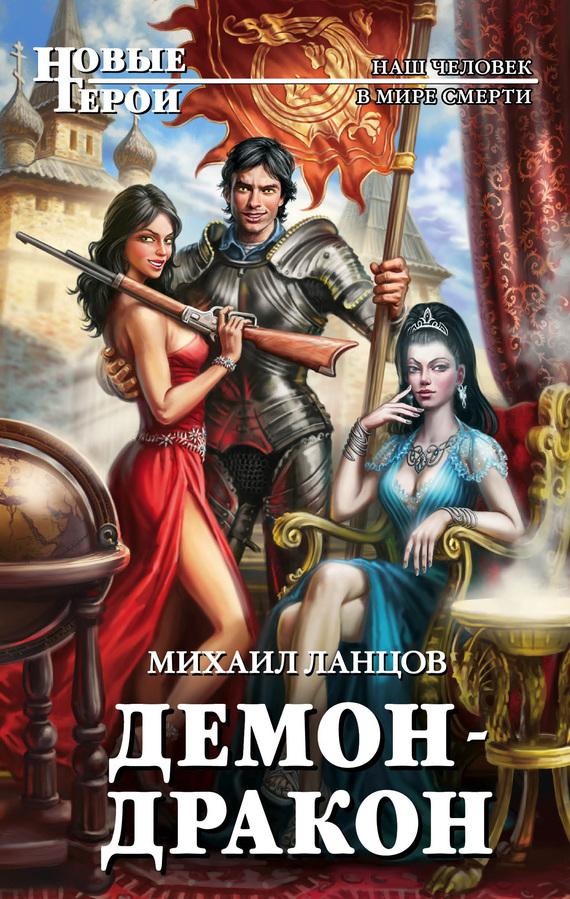 Михаил Ланцов «Демон-дракон»