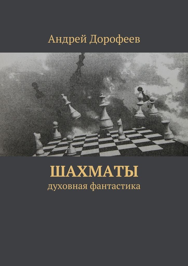 Андрей Дорофеев «Шахматы»