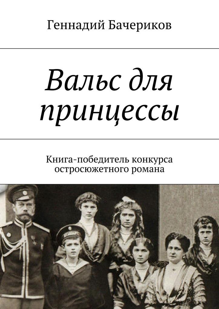 Геннадий Бачериков «Вальс для принцессы»