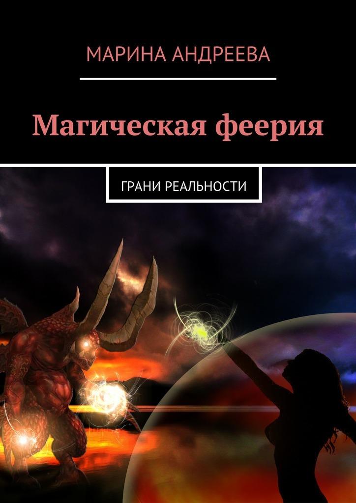 Марина Андреева «Магическая феерия. Грани реальности»