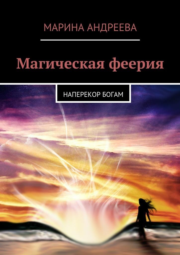Марина Андреева «Магическая феерия. Наперекор богам»