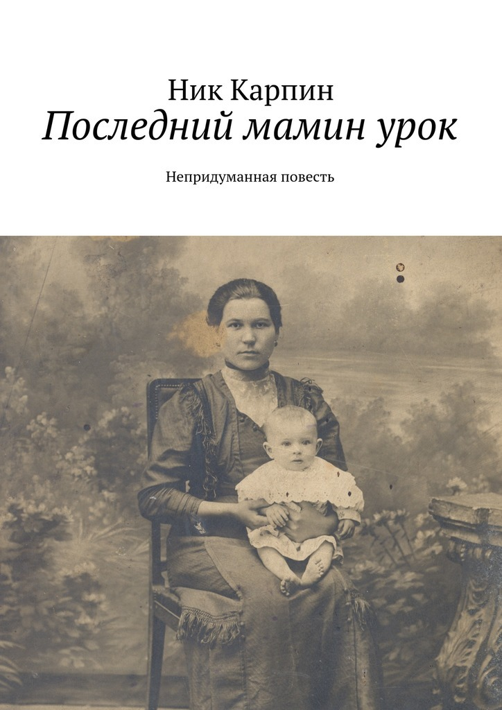 Николай Карпин «Последний маминурок. Непридуманная повесть»
