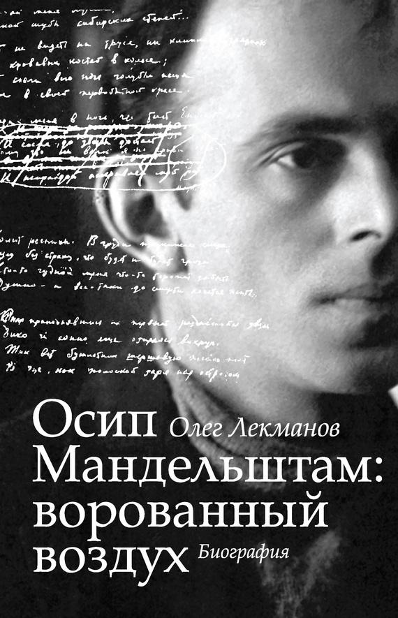 Олег Лекманов «Осип Мандельштам: ворованный воздух. Биография»