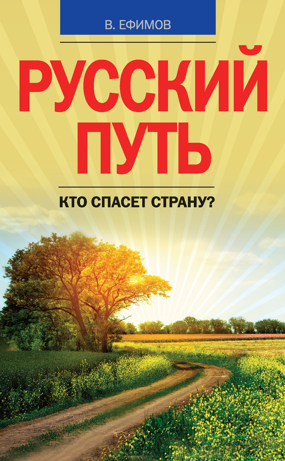 Виктор Ефимов «Русский путь. Кто спасет страну?»