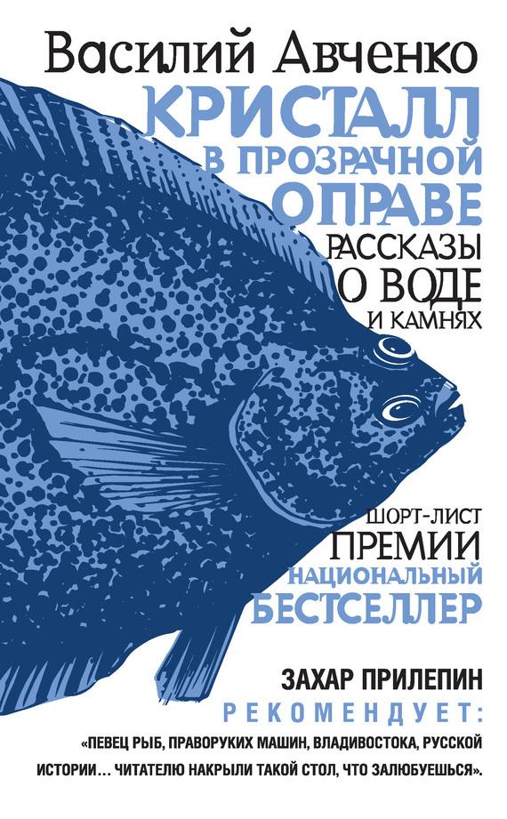 Василий Авченко «Кристалл в прозрачной оправе. Рассказы о воде и камнях»