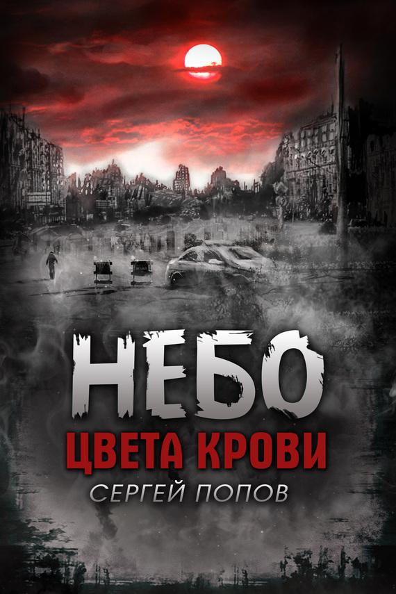 Сергей Попов «Небо цвета крови»