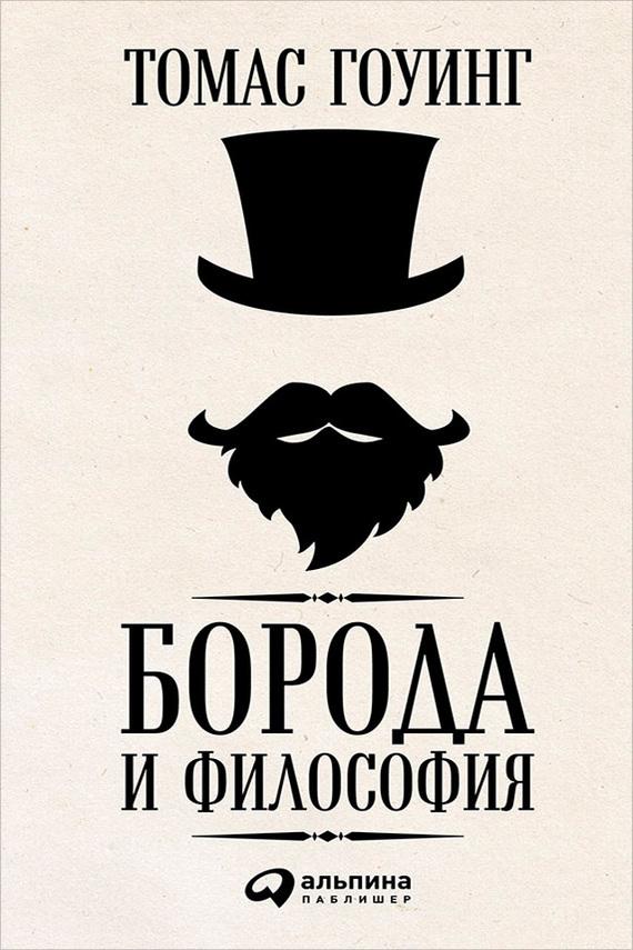 Томас Гоуинг «Борода и философия»