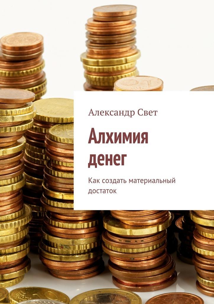 Александр Свет «Алхимия денег. Как создать материальный достаток»