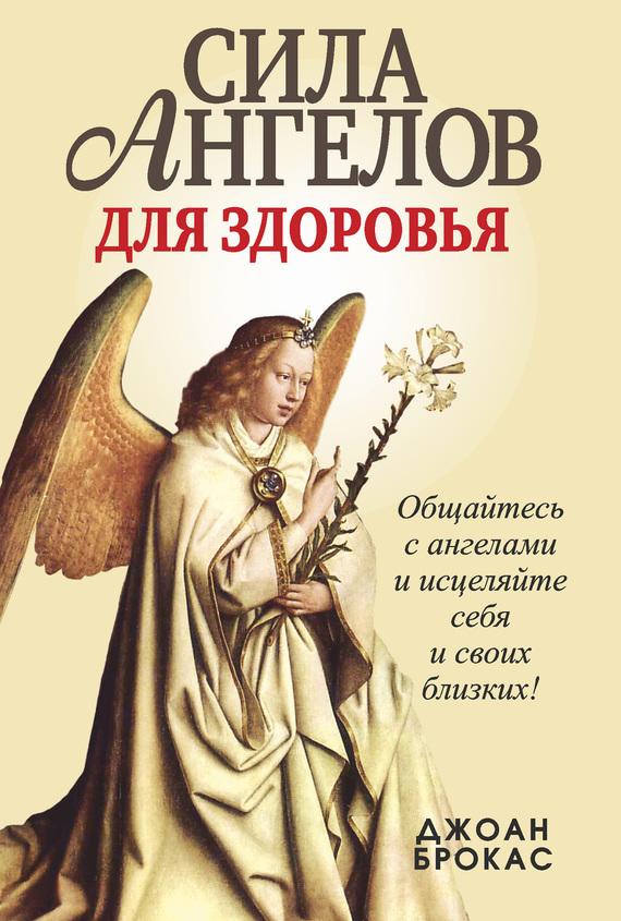 Джоан Брокас «Сила ангелов для здоровья»