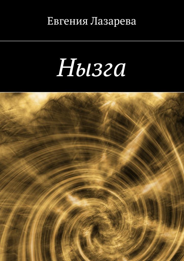 Евгения Лазарева «Нызга»