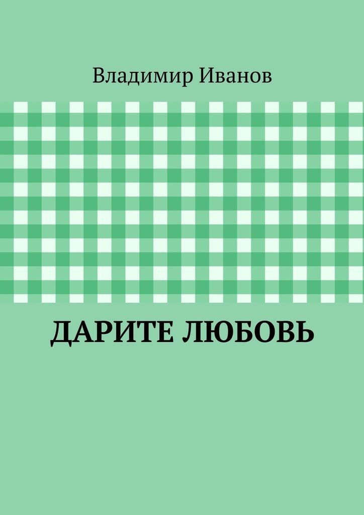Владимир Иванов «Дарите любовь»