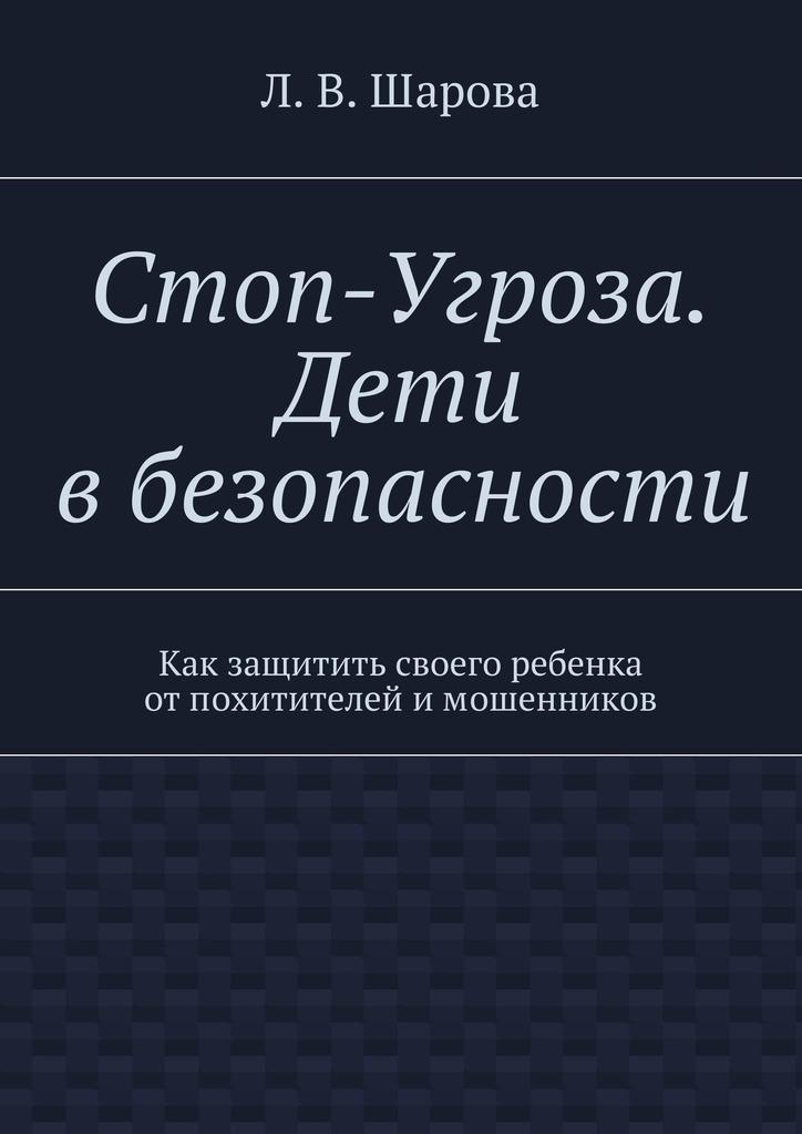 Лия Шарова «Стоп-Угроза. Дети вбезопасности»