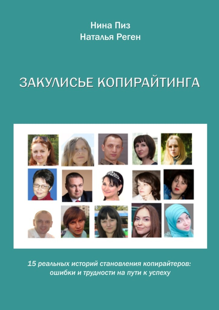 Нина Пиз, Наталья Реген «Закулисье копирайтинга»