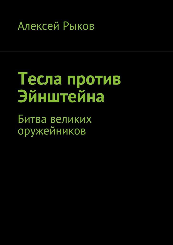 Алексей Рыков «Тесла против Эйнштейна»