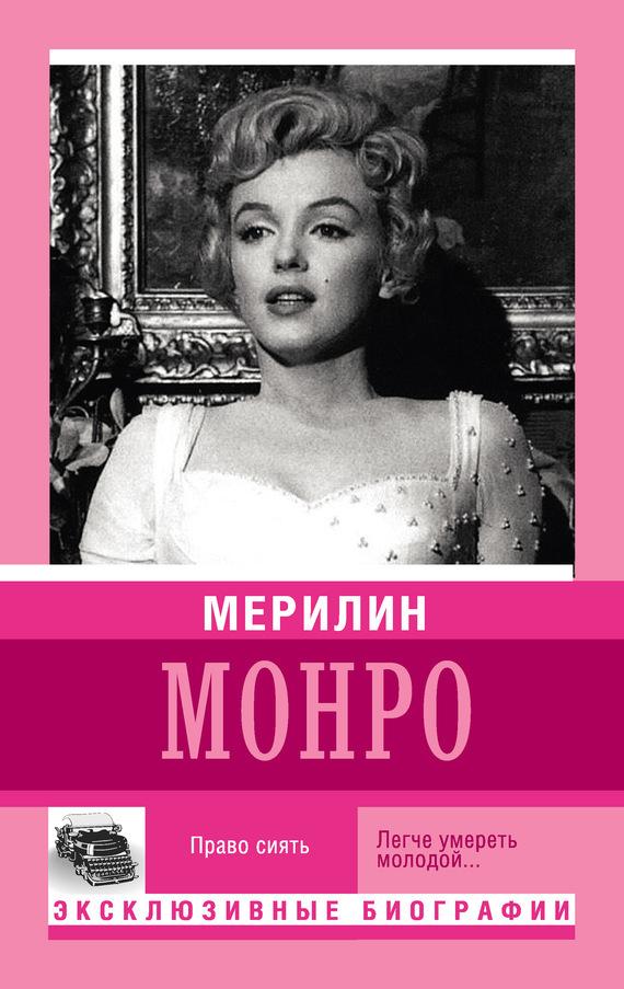 Екатерина Мишаненкова «Мерилин Монро. Право сиять»