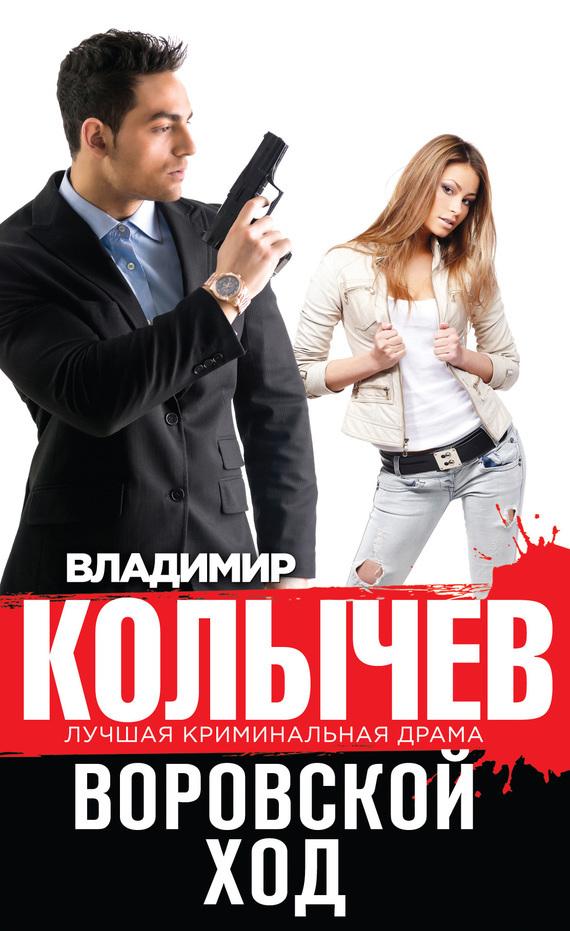 Владимир Колычев «Воровской ход»