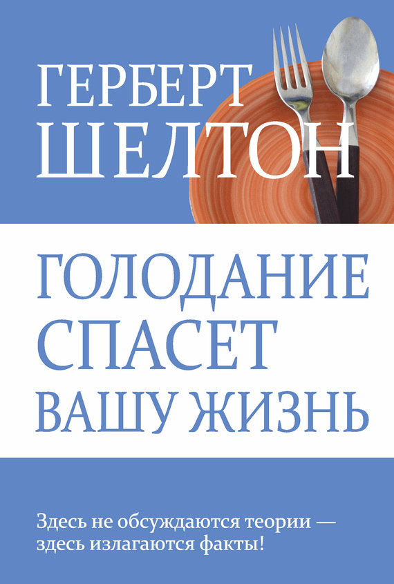 Герберт Шелтон «Голодание спасет вашу жизнь»