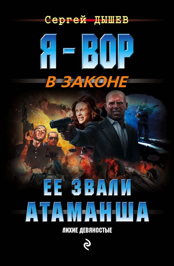 Сергей Дышев «Ее звали Атаманша»