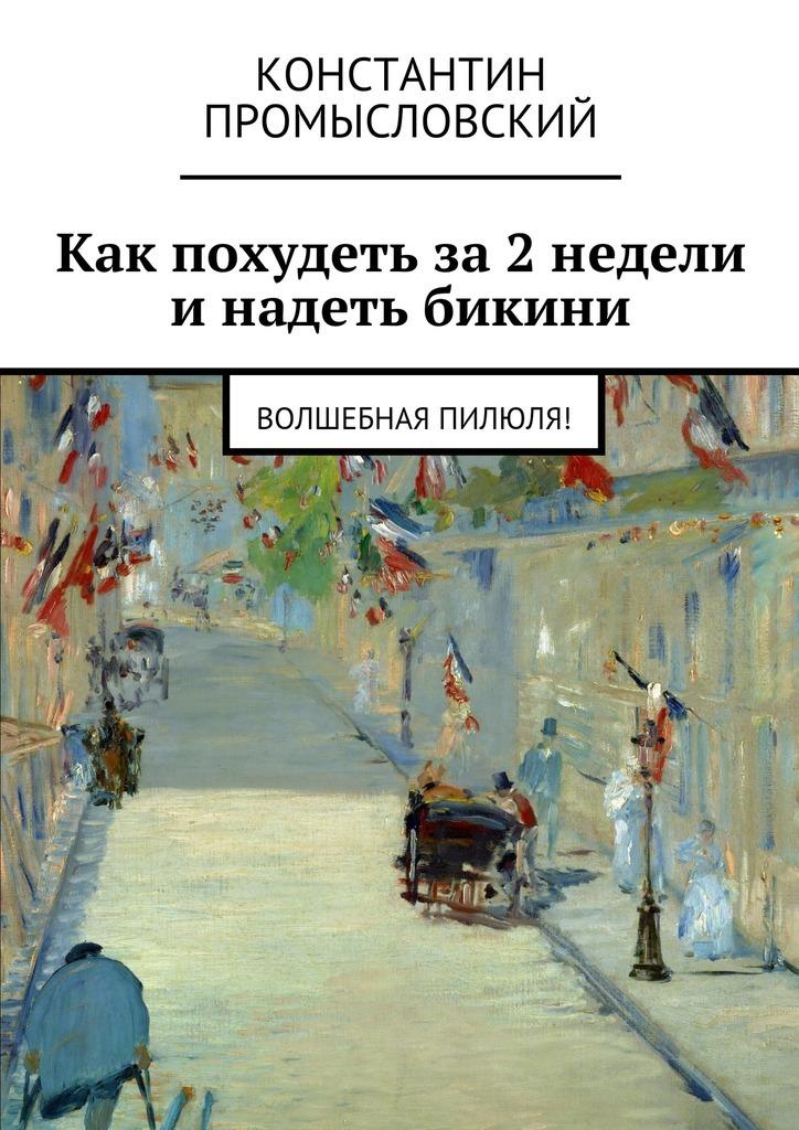Константин Промысловский «Как похудеть за2недели инадеть бикини»