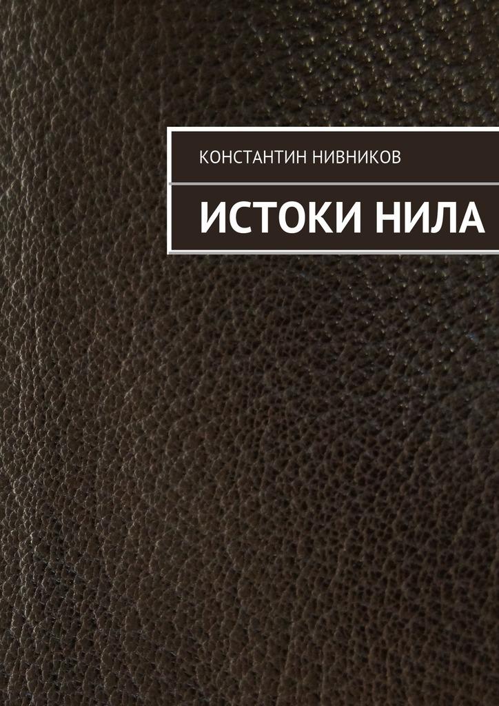 Константин Нивников «ИстокиНила»