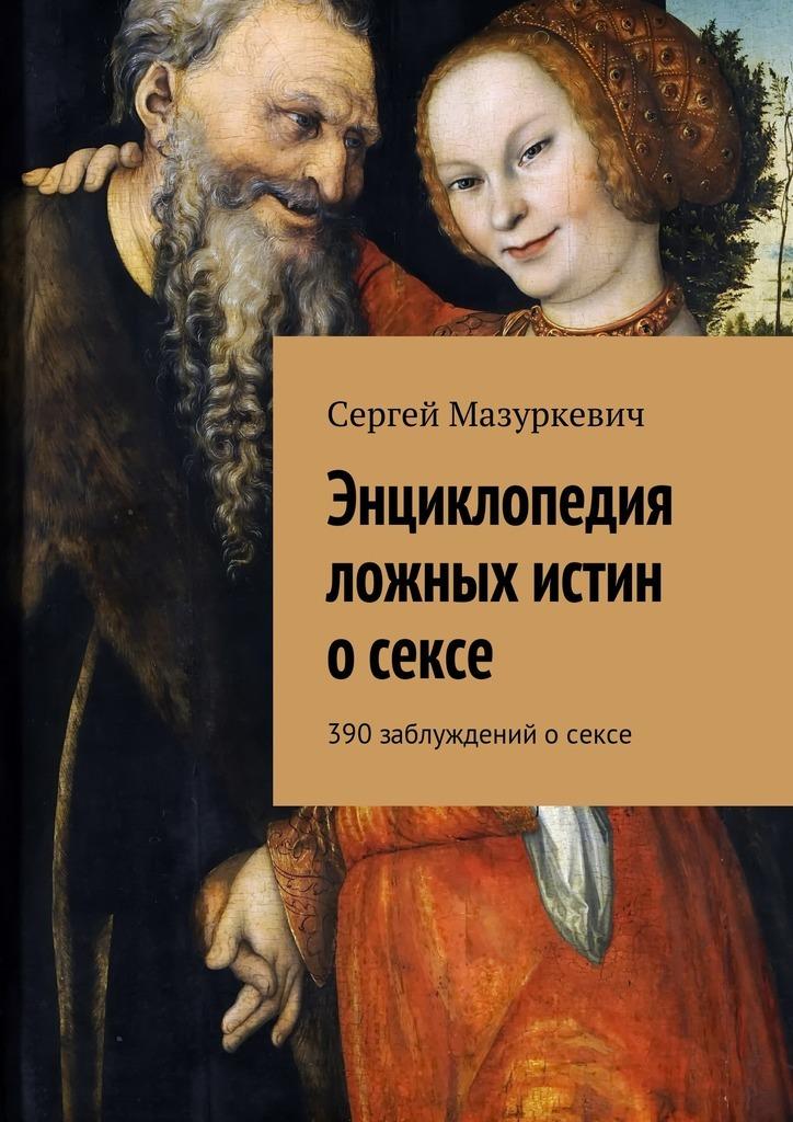 Сергей Мазуркевич «Энциклопедия ложных истин осексе»