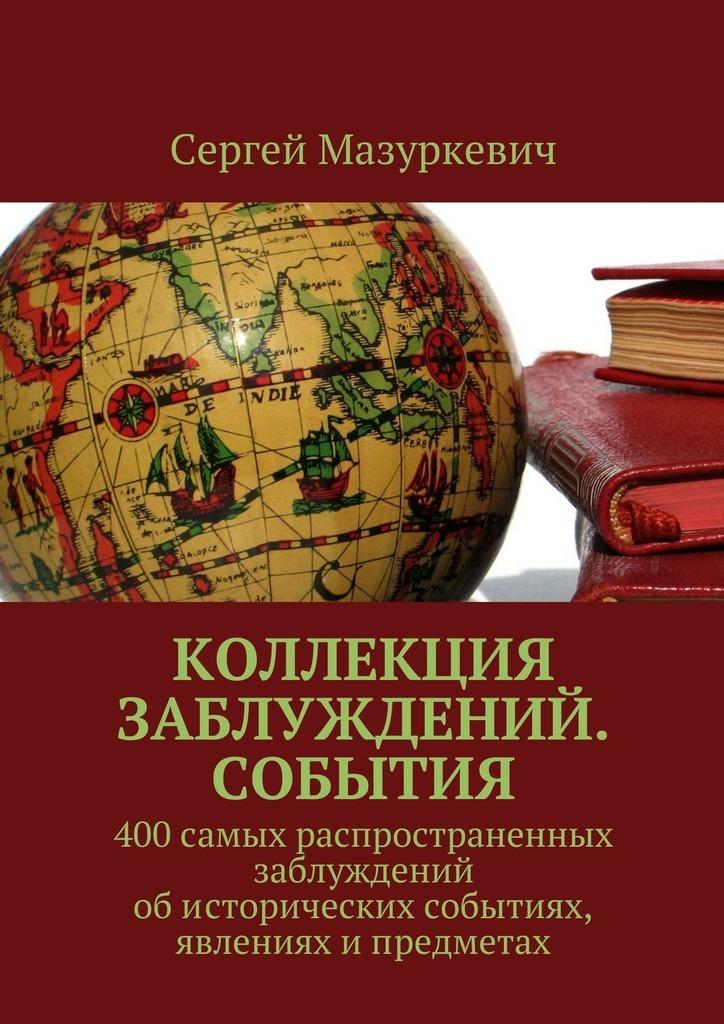 Сергей Мазуркевич «Коллекция заблуждений. События»