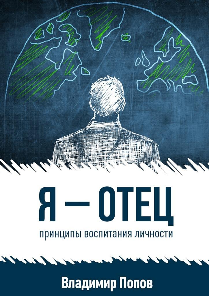 Владимир Попов «Я–отец»
