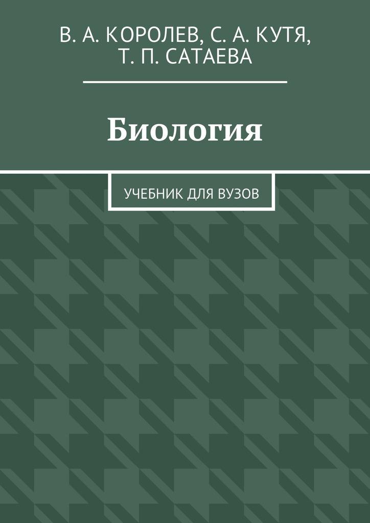 Сергей Кутя, Татьяна Сатаева, Виталий Королев «Биология»