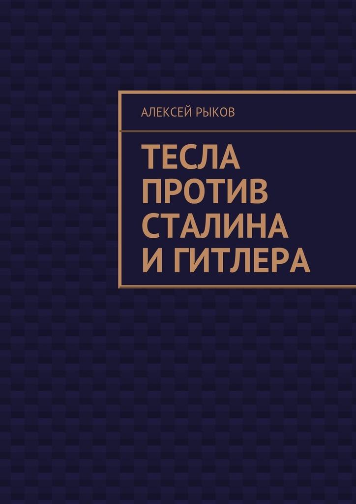 Алексей Рыков «Тесла против Сталина иГитлера»
