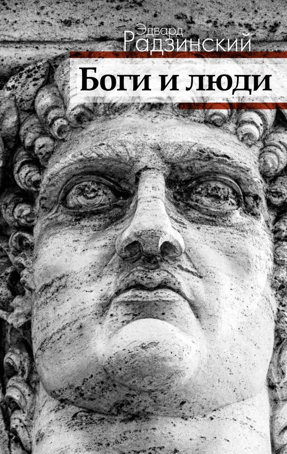 Эдвард Радзинский «Боги и люди»