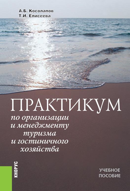 Обложка книги. Автор - Александр Косолапов