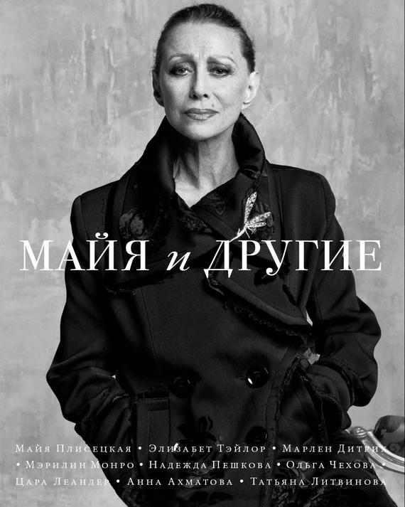 Сергей Николаевич, Елена Шубина «Майя и другие»